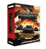 3D cart World Tank